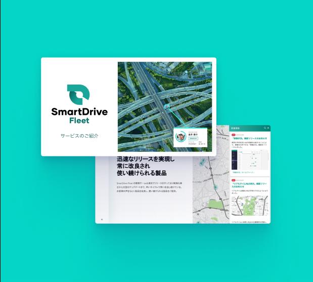 SmartDrive Fleetサービスのご紹介