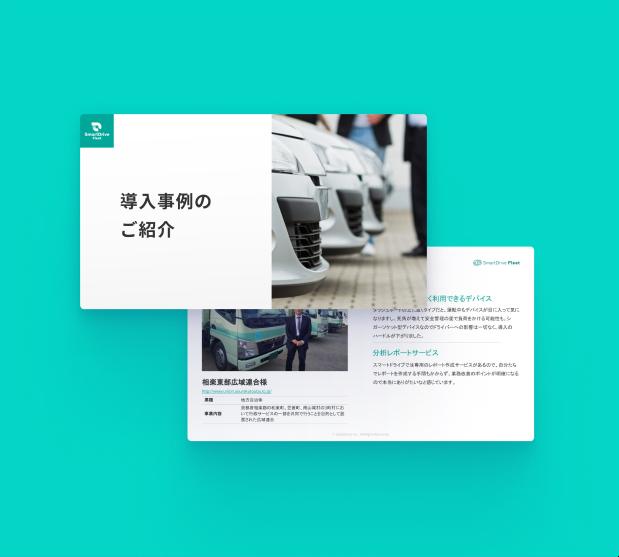 SmartDrive Fleet 導入事例