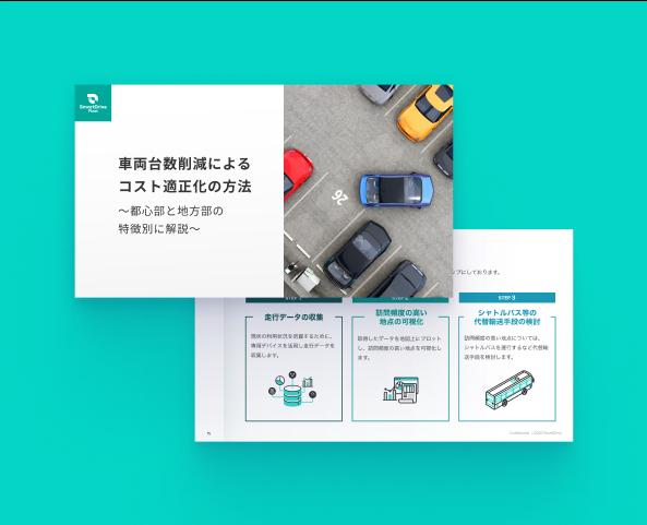 車両台数削減によるコスト適正化の方法~都心部と地方部の特徴別に解説~