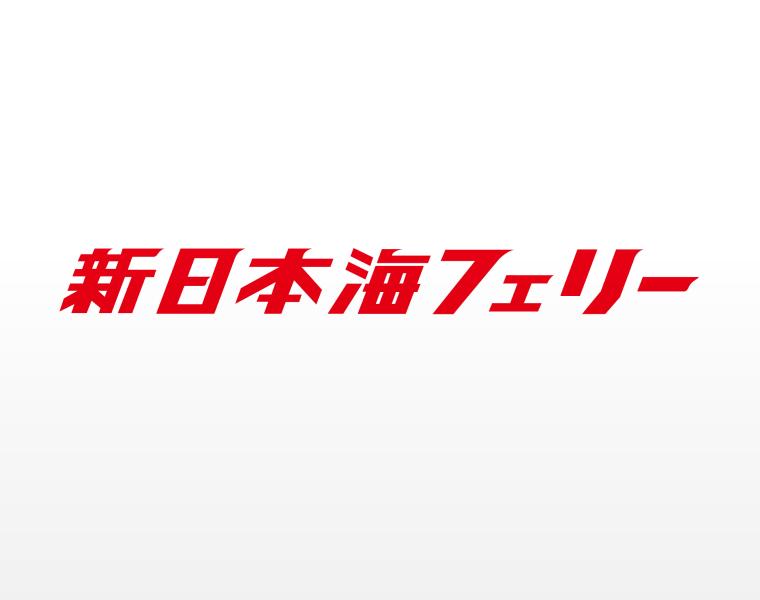 新日本海フェリー株式会社