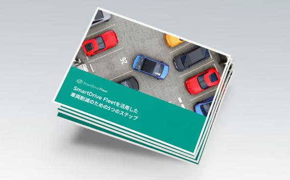 SmartDrive Fleetを活用した車両削減のための5つのステップ