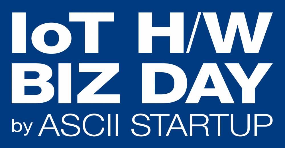 IoT H/W BIZ DAY 2019 by ASCII STARTUP