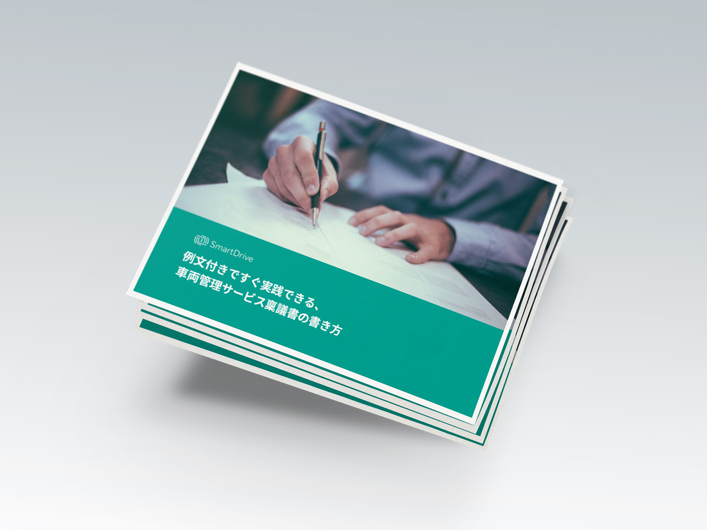例文付きですぐ実践できる、車両管理サービス稟議書の書き方