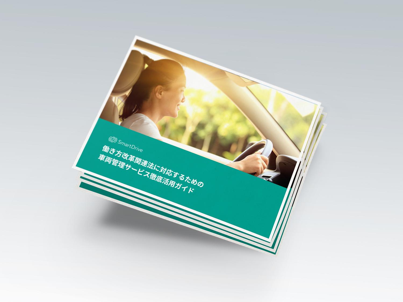 働き方改革関連法に対応するための車両管理サービス徹底活用ガイド