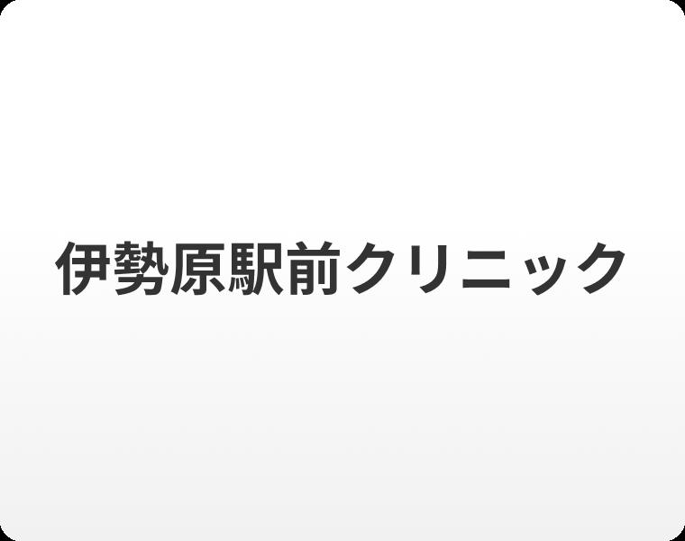 医療法人社団 杏月会 伊勢原駅前クリニック