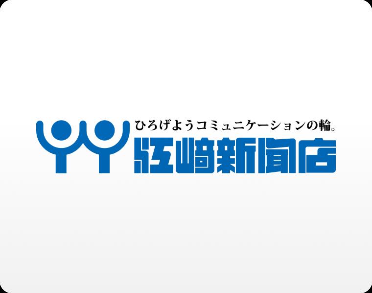 株式会社 江﨑新聞店
