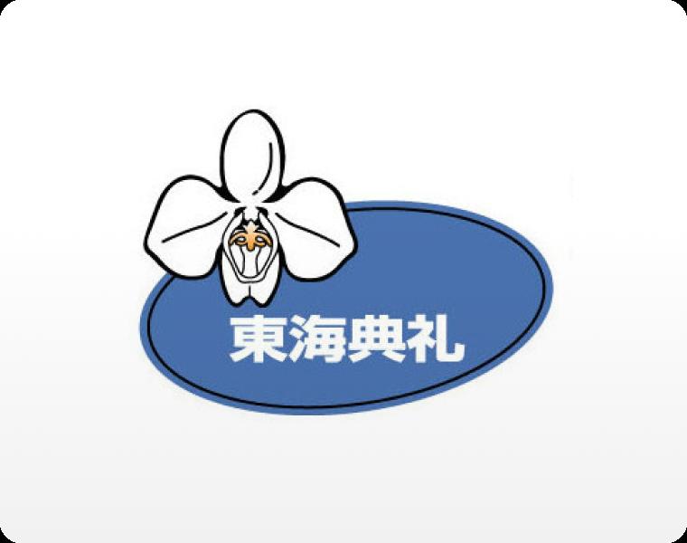 東海典礼株式会社