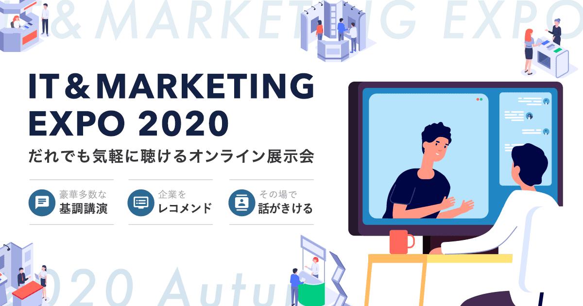 【オンライン開催】IT&MARKETING EXPO2020