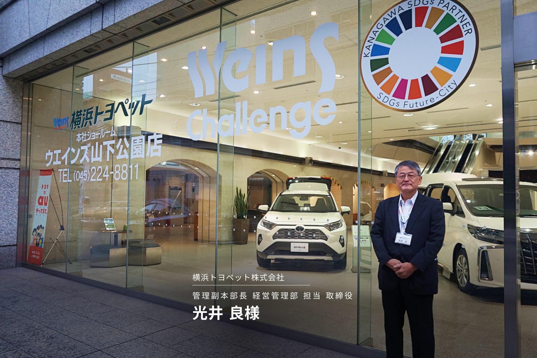 車両管理システム導入のきっかけは「社会や地域への貢献」。横浜トヨペットが全力で安全運転教育に取り組む理由