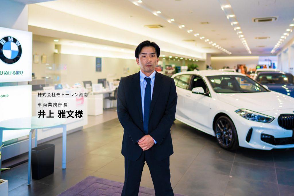 目指すは顧客満足度の向上!モトーレン湘南の車両管理システム活用事例
