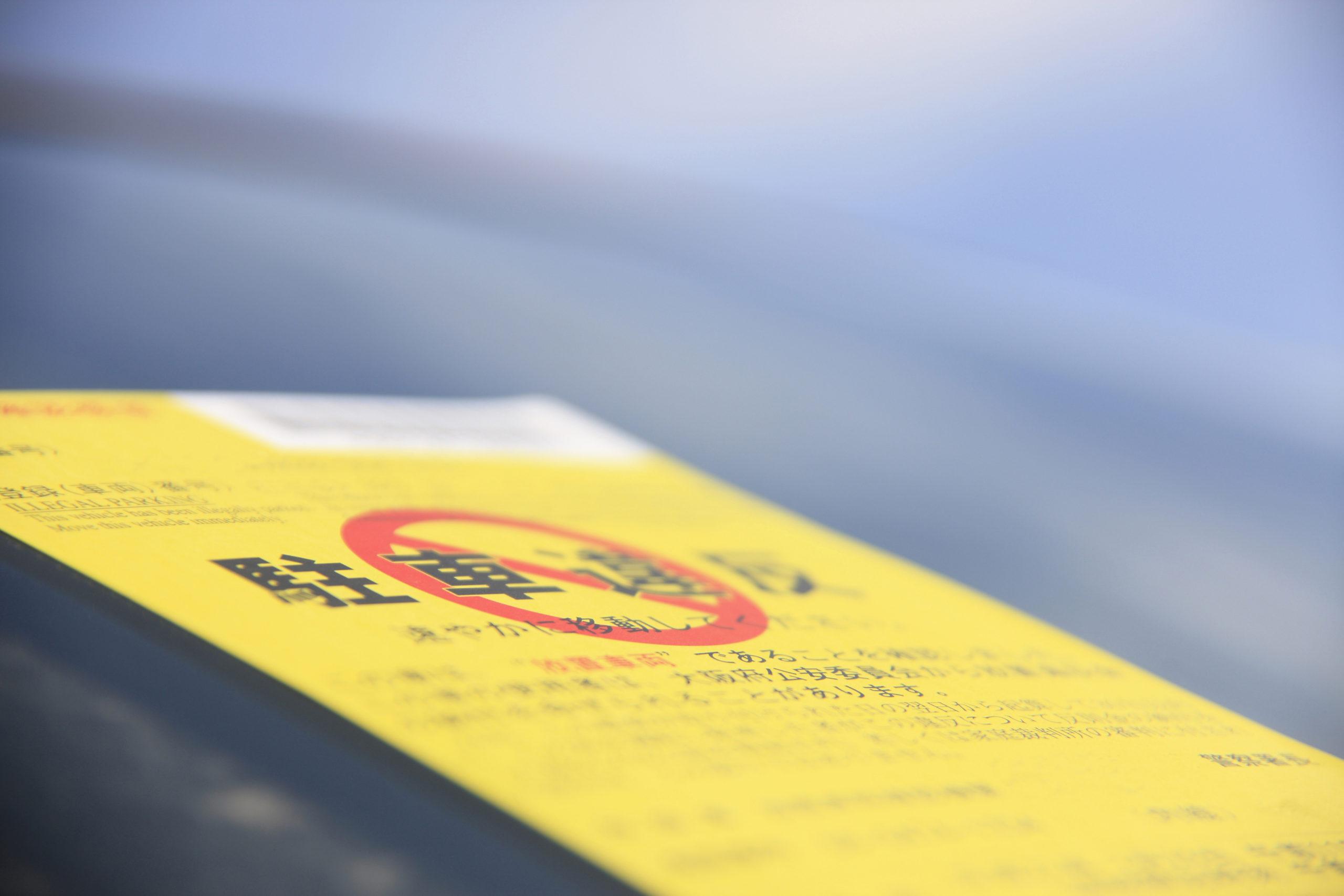 営業車の駐車違反に対する反則金や違反点数について