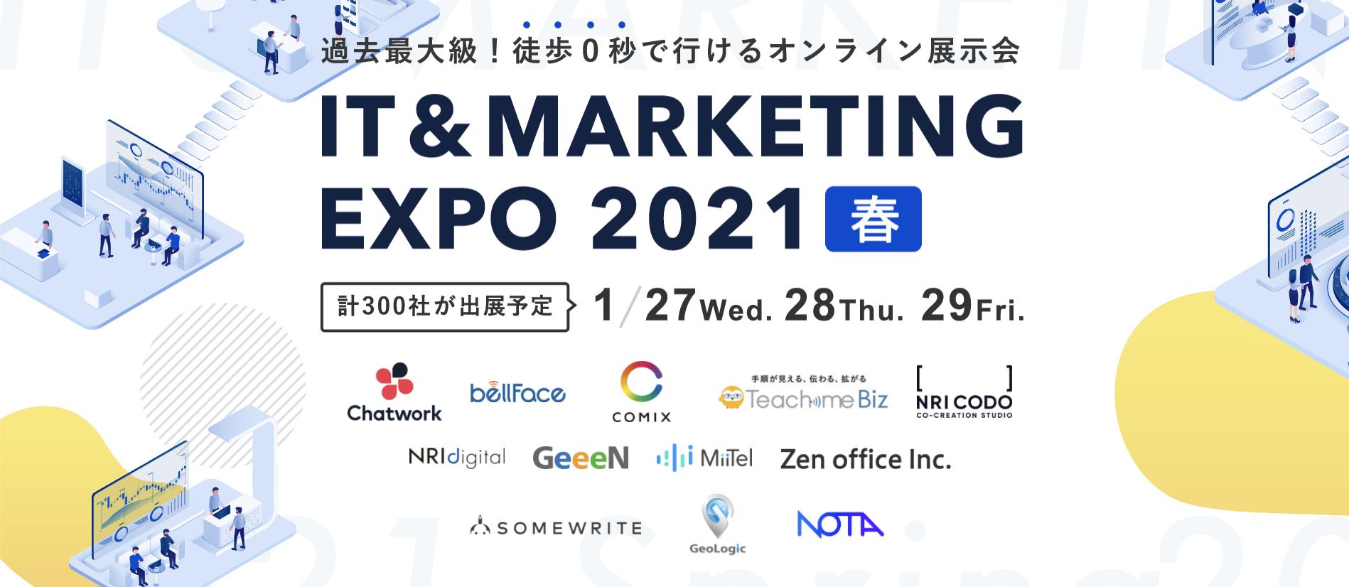 【オンライン開催】IT&MARKETING EXPO2021