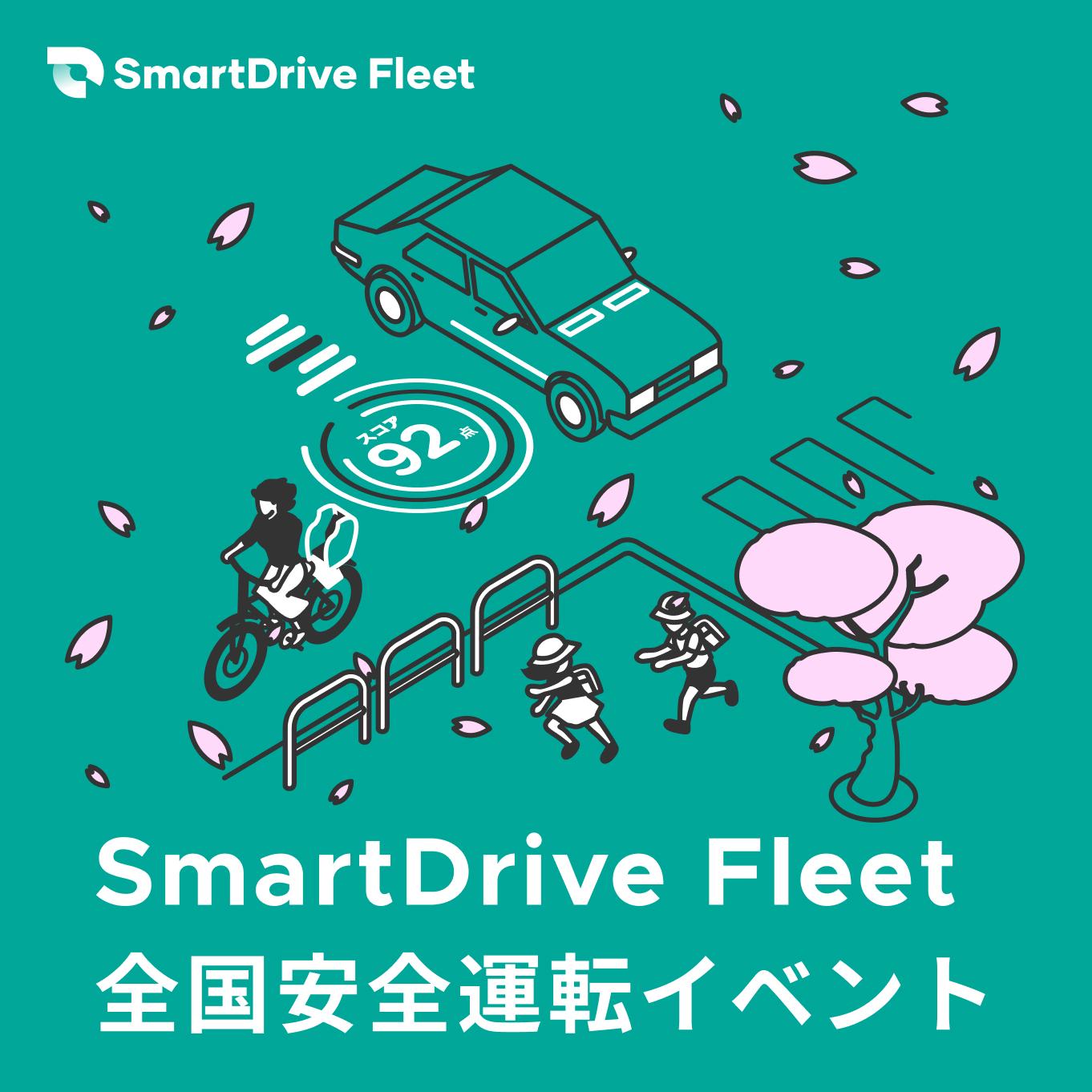 【ユーザー限定】SmartDrive Fleet 全国安全運転イベント-春-