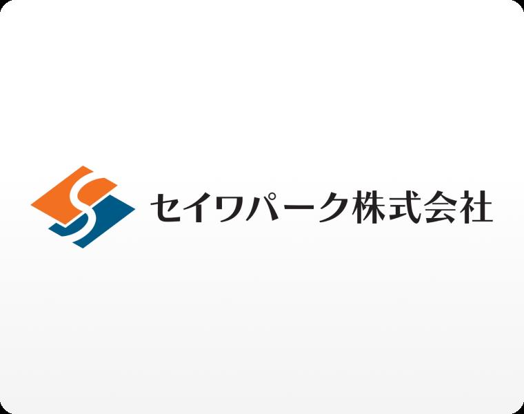 セイワパーク株式会社