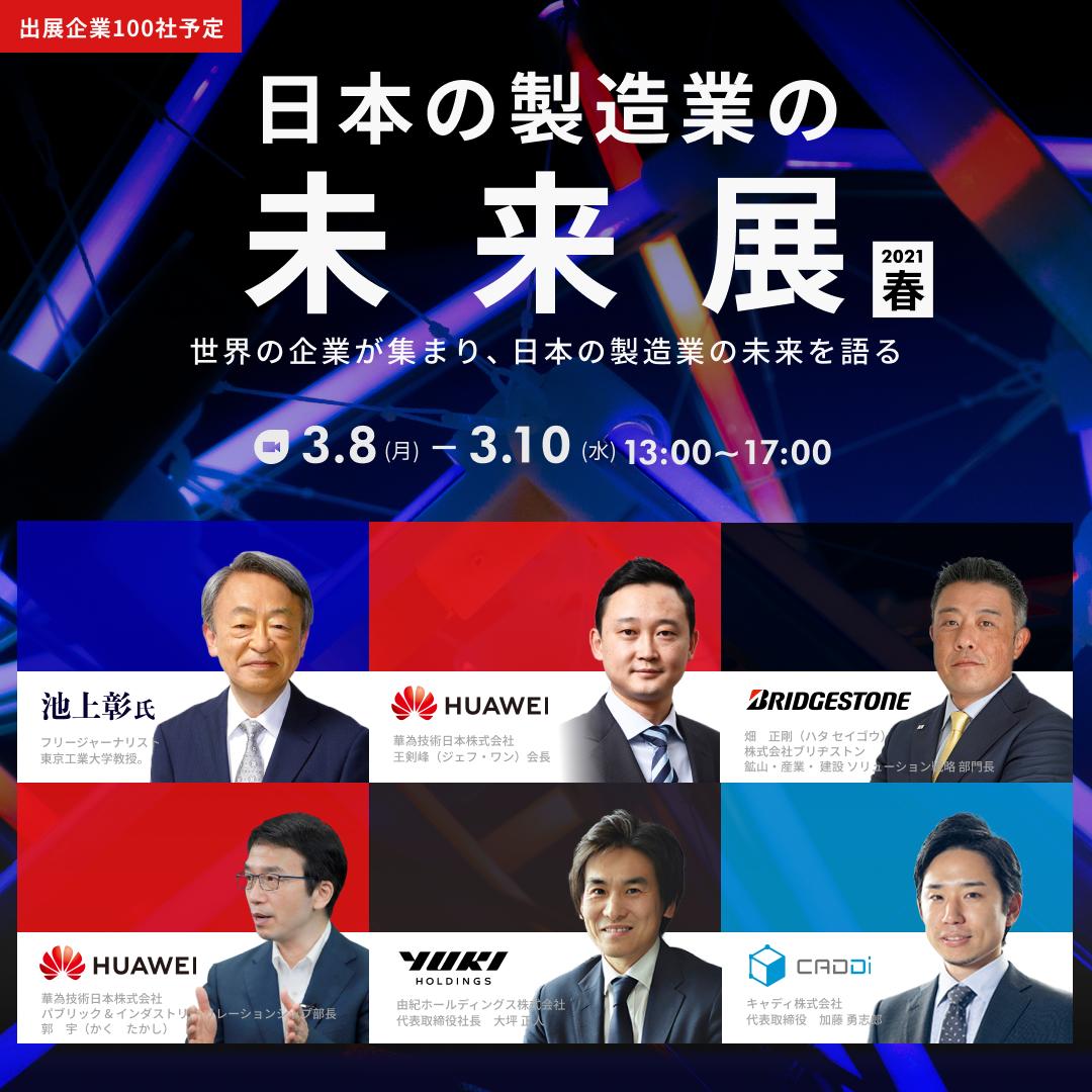 【オンライン展示会】日本の製造業の未来展