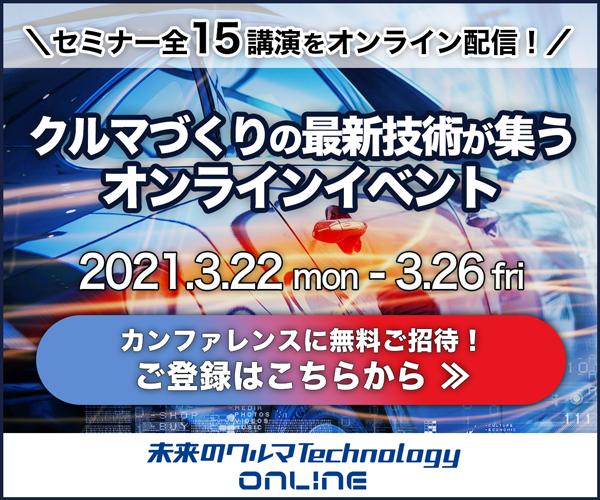 【オンライン展示会】未来のクルマ Technology ONLINE
