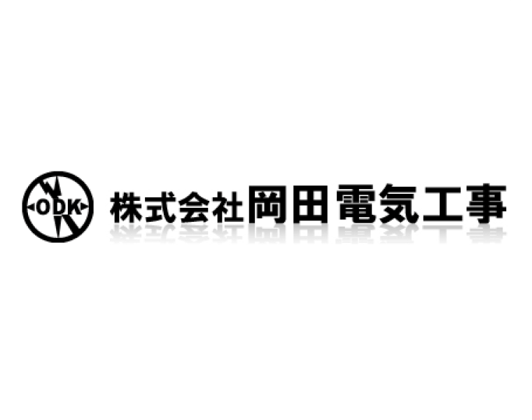 株式会社 岡田電気工事