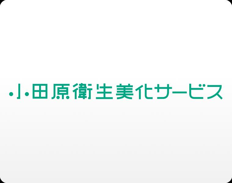 株式会社小田原衛生美化サービス