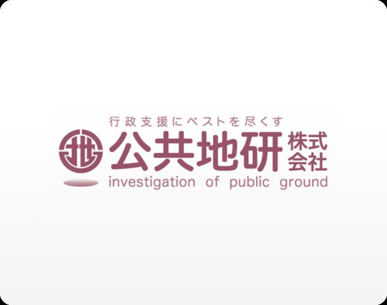 公共地研株式会社