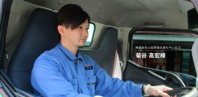 基本動作が安全運転につながる。小田原衛生美化サービスのドライバーが高スコアを維持できる理由とは?