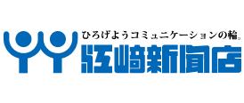 江崎新聞店