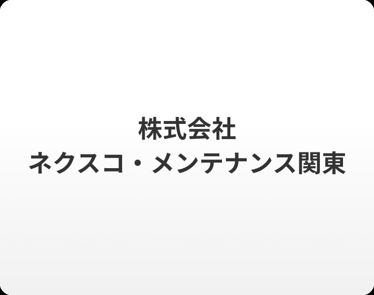 株式会社ネクスコ・メンテナンス関東