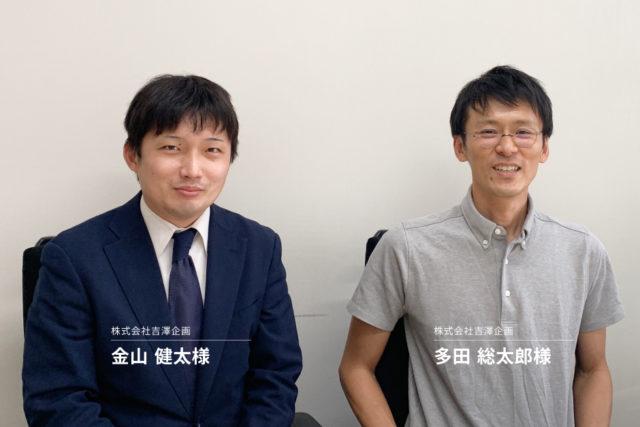 葬祭業界にもデジタルの風を!吉澤企画さまが車両管理システムをもとに進める変革