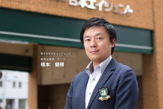 挑戦し続ける不動産会社・日本エイジェントさまが車両管理システムを活用して進めるデジタル化